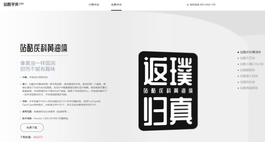 60d318c3844ef46bb2927a79 五款大厂出品良心工具--可商用的无版权字体