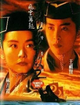 笑傲江湖3:东方不败风云再起[王祖贤版的东方不败很惊艳]海报