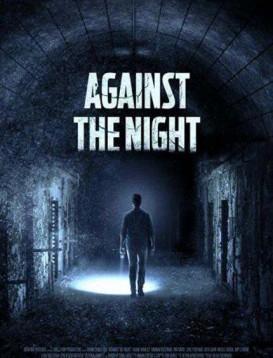 夜幕降临/对抗黑夜海报