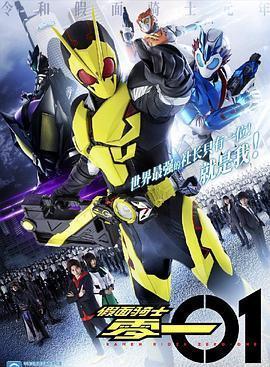 假面骑士01海报