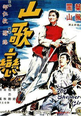山歌恋海报
