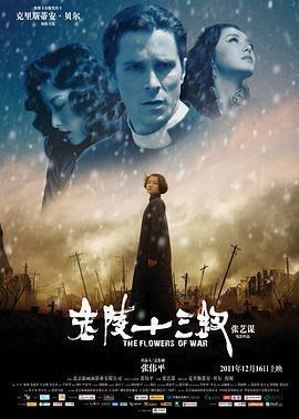 金陵十三钗 电影海报