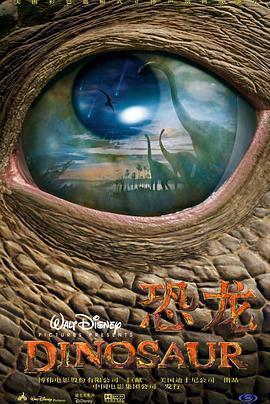 恐龙/恐龙世纪海报