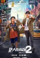 唐人街探案2海报