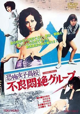 恐怖女子高校之不良闷绝海报