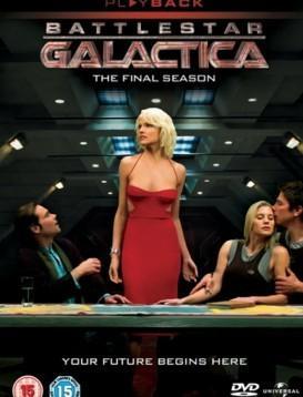 太空堡垒卡拉狄加 第四季海报