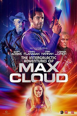 麦克斯·克劳德的星际冒险 The Intergalactic Adventures of Max Cloud