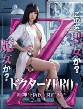 精牌女医Zero/精神分析医・财前零子海报