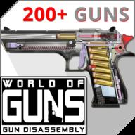 枪支世界:枪支拆卸优化版
