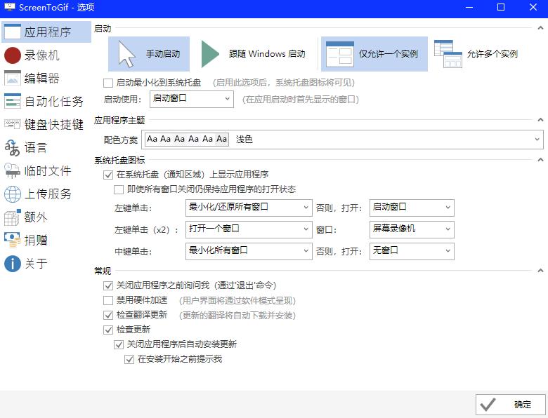 60e40ef85132923bf8f5d72a 开源的专业级Gif录制软件--ScreenToGif