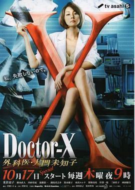 X医生:外科医生大门未知子 第2季海报