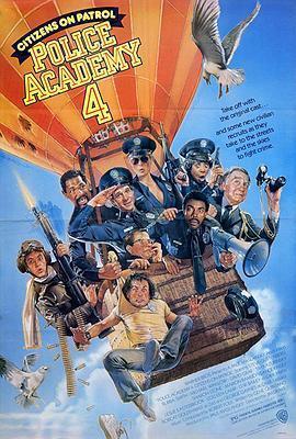 警察学校4:全民警察  电影海报