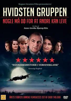 抵抗行动 电影海报