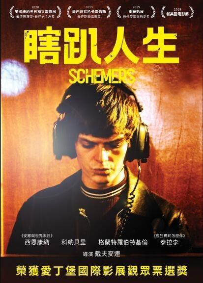 瞎趴人生/Schemers海报