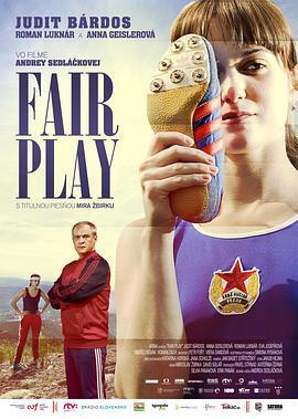 公平竞赛海报