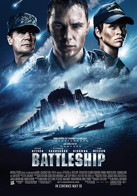 超级战舰 电影海报