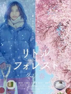 小森林 冬春篇 リトル・フォレスト 冬・春 电影海报
