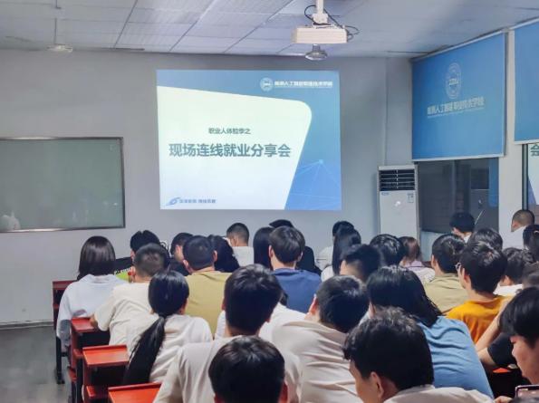 中科韬睿线上就业分享会丨聆听经验,传承优秀!