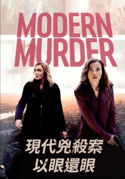 现代凶杀案:以眼还眼海报