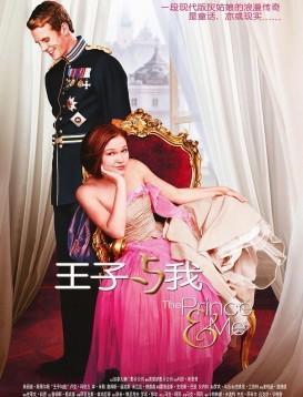 麻雀变王妃海报