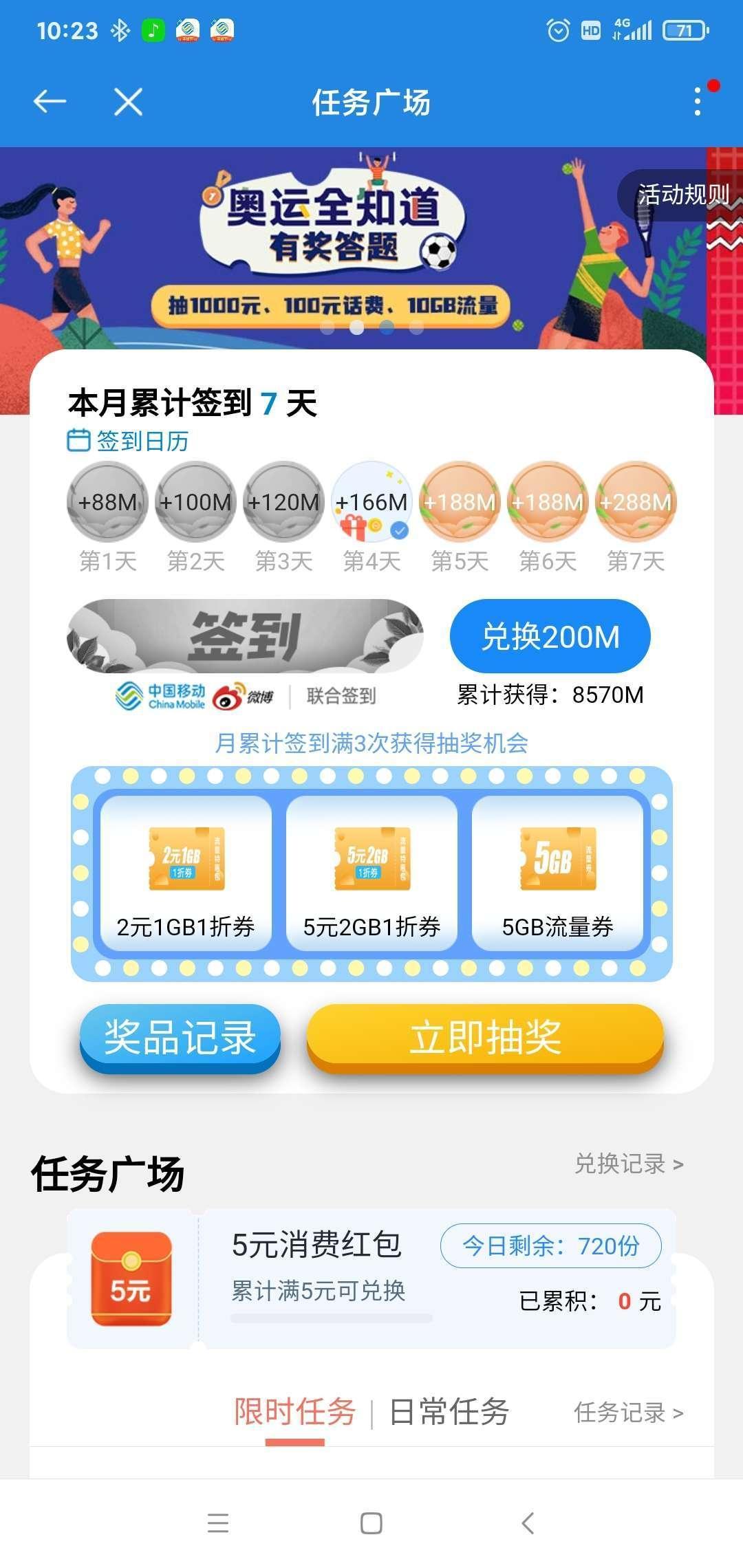 广东移动APP抽奖
