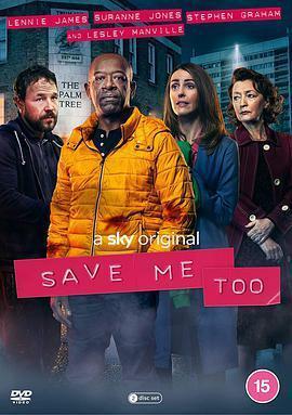 救我 第二季