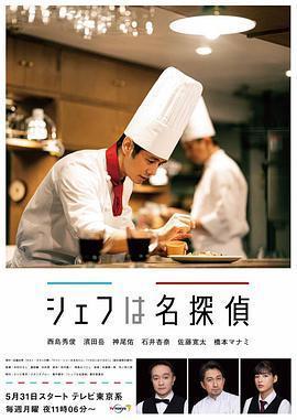 主厨是名侦探海报