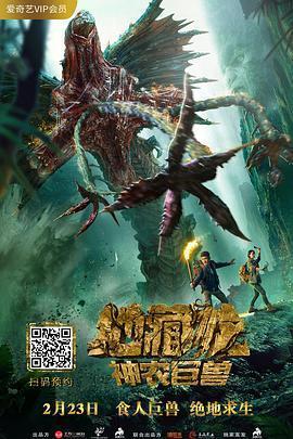 地藏龙之神农巨兽海报