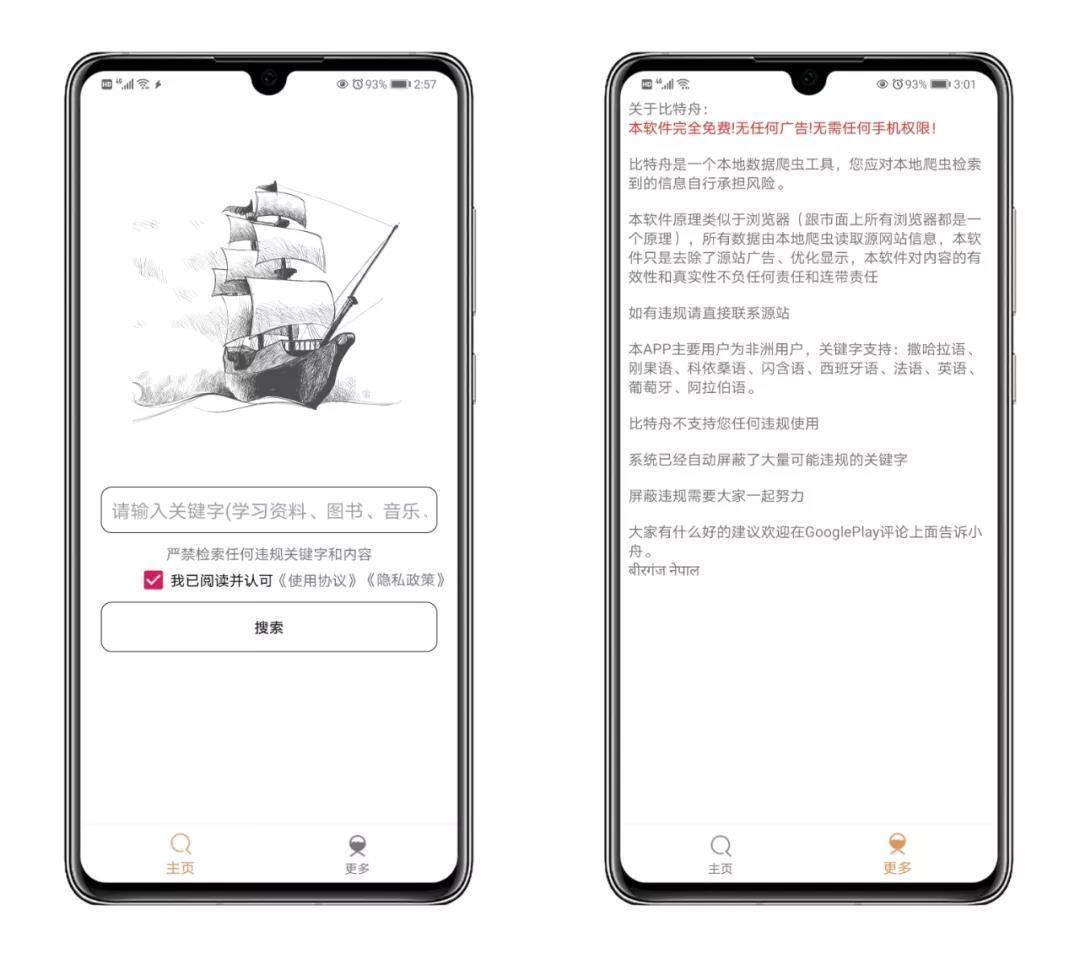 60e112b25132923bf802f8c6 Android 系统上的 BT 搜索工具--比特舟Pro