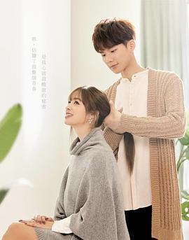戀(lian)愛是科學(xue)海報(bao)劇(ju)照