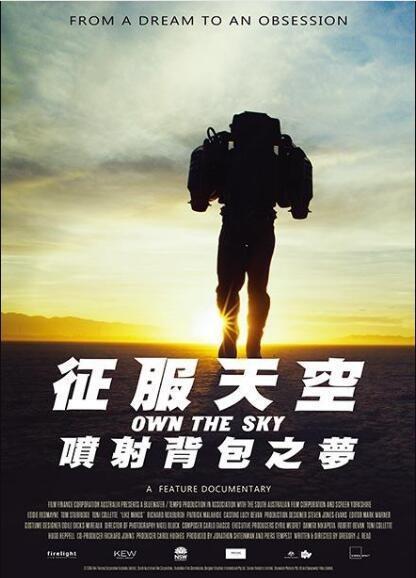 征服天空:喷射背包之梦海报