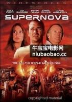 超新星浩劫海报