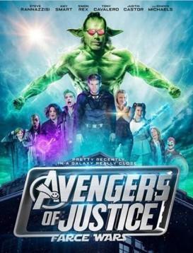 正义复仇者海报