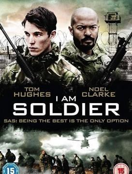 我是战士海报