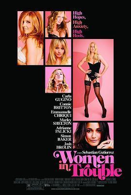麻烦中的女人 电影海报