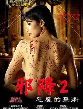 邪降2:恶魔的艺术海报