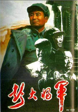 彭大将军海报