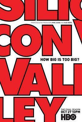 硅谷 第六季海报