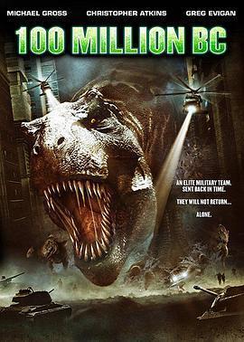 史前一亿年 电影海报