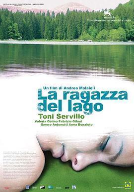湖边的女孩 电影海报