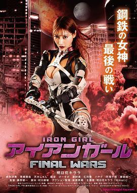 钢铁少女 FINAL WARS海报