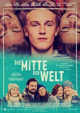 我世界的中心 电影海报