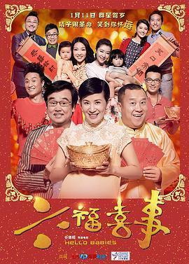 六福喜事 电影海报