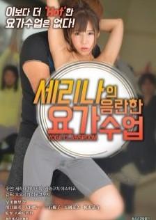 塞利纳淫乱的瑜伽课程海报