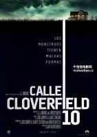 科洛弗道10号海报