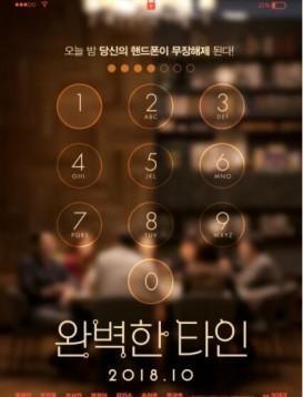 完美的他人/完美陌生人韩国版海报
