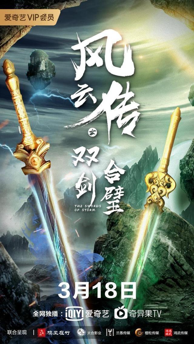 风云传之双剑合璧海报