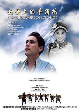 云朵上的羊角花 电影海报