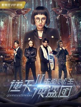 逆天侠盗团2:千面贼王 电影海报