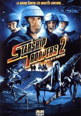 星河战队2:联邦英雄海报